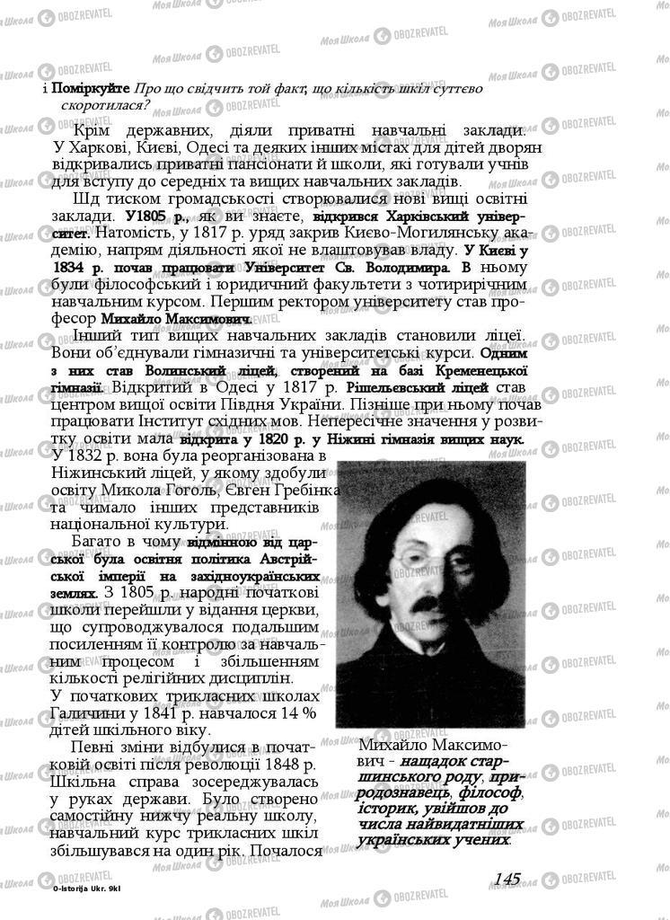 Підручники Історія України 9 клас сторінка 145