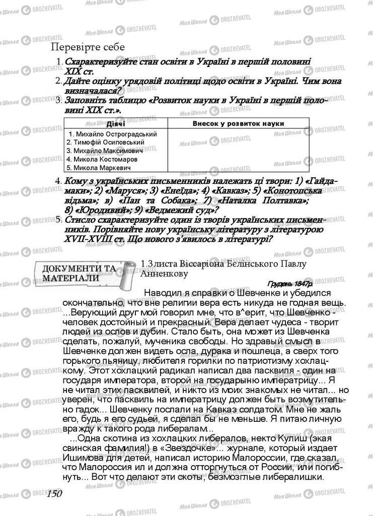 Підручники Історія України 9 клас сторінка 150