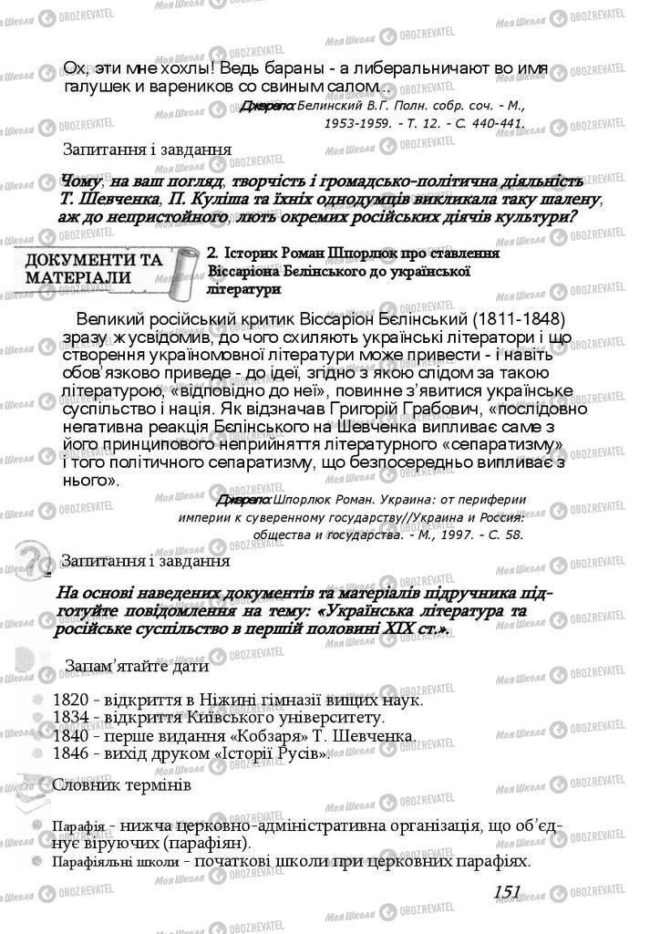Підручники Історія України 9 клас сторінка 151