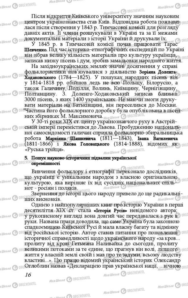 Підручники Історія України 9 клас сторінка 16