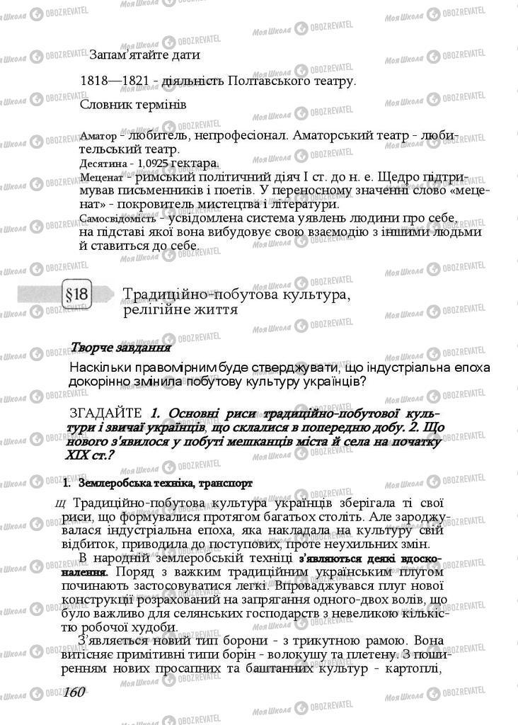 Підручники Історія України 9 клас сторінка 160