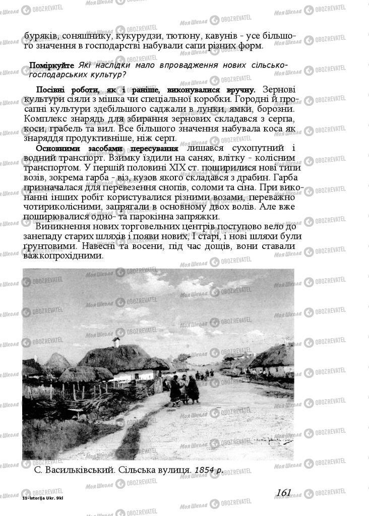 Підручники Історія України 9 клас сторінка 161