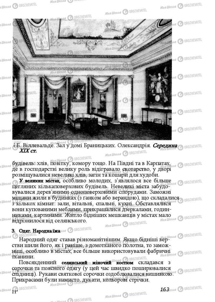 Підручники Історія України 9 клас сторінка 163