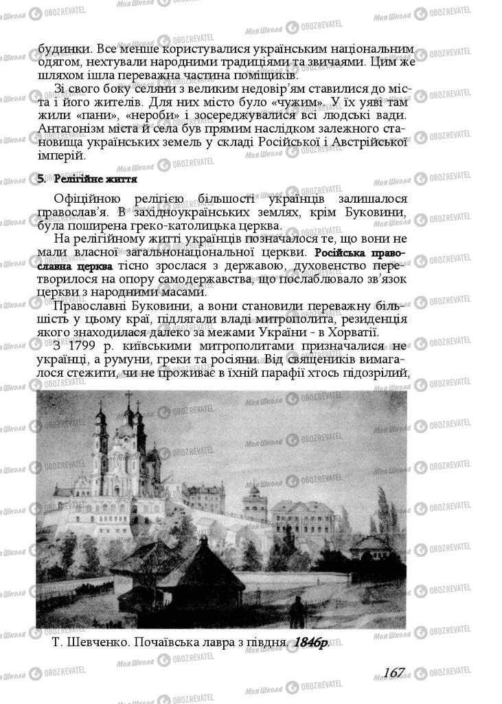 Підручники Історія України 9 клас сторінка 167