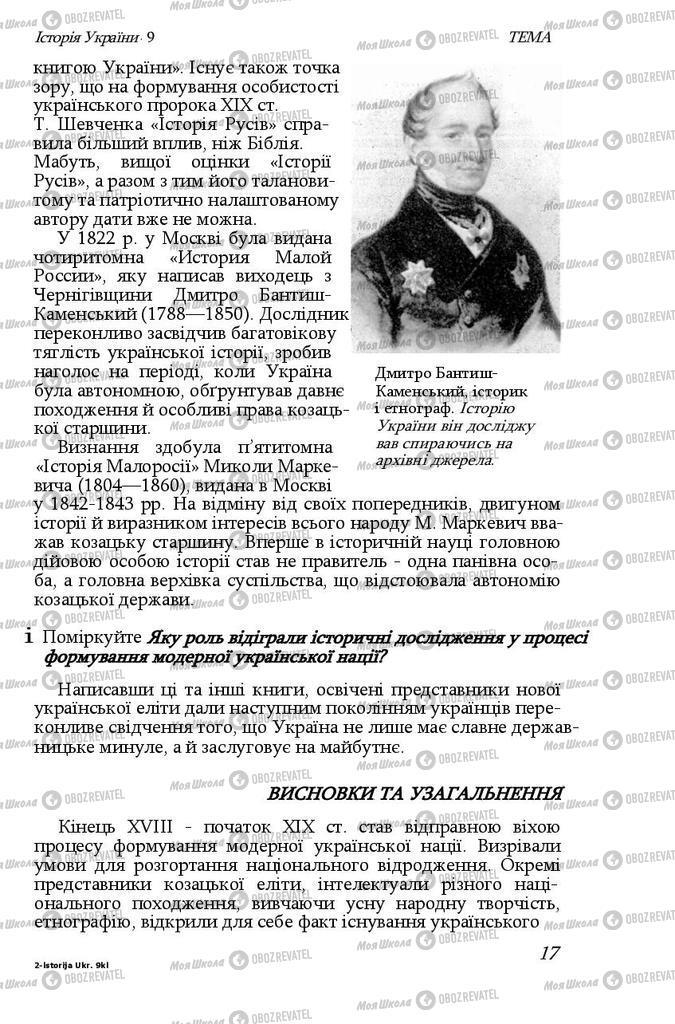Підручники Історія України 9 клас сторінка 17