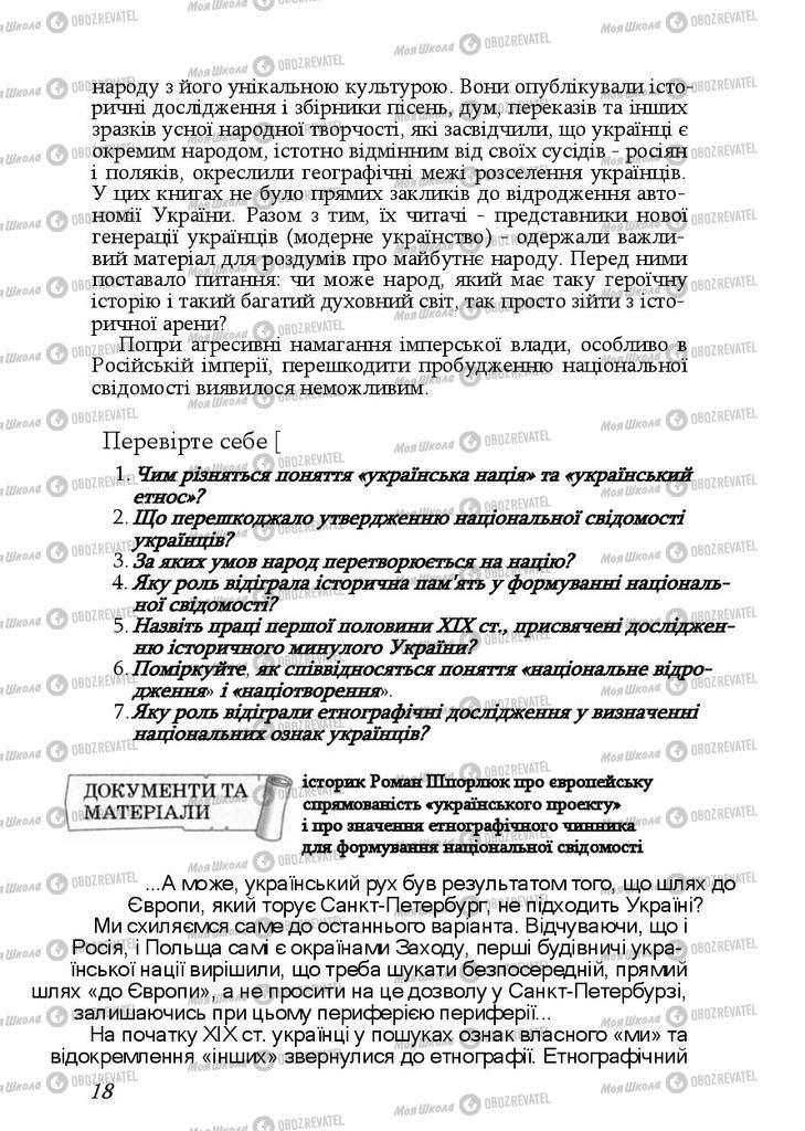 Підручники Історія України 9 клас сторінка 18