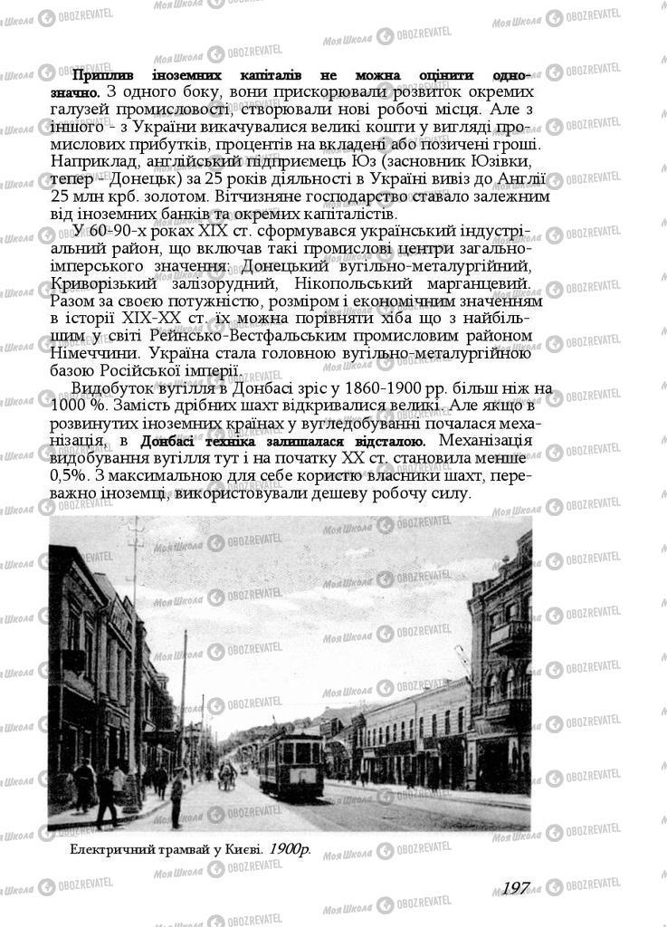 Учебники История Украины 9 класс страница 197