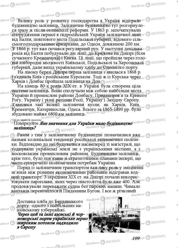 Учебники История Украины 9 класс страница 199