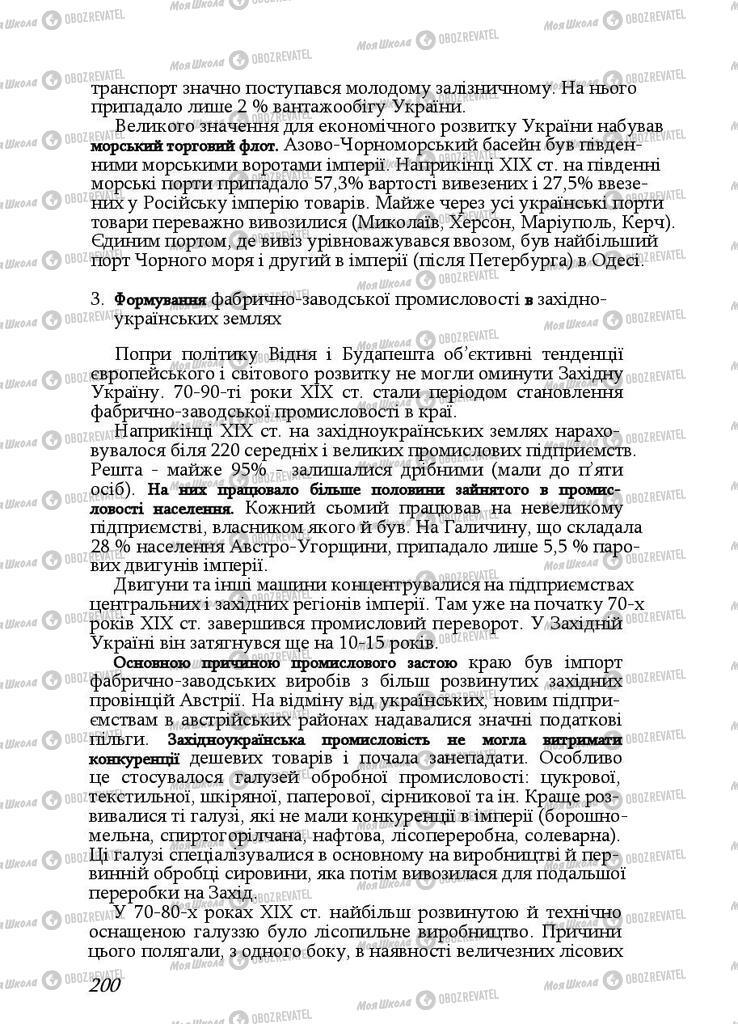 Учебники История Украины 9 класс страница 200