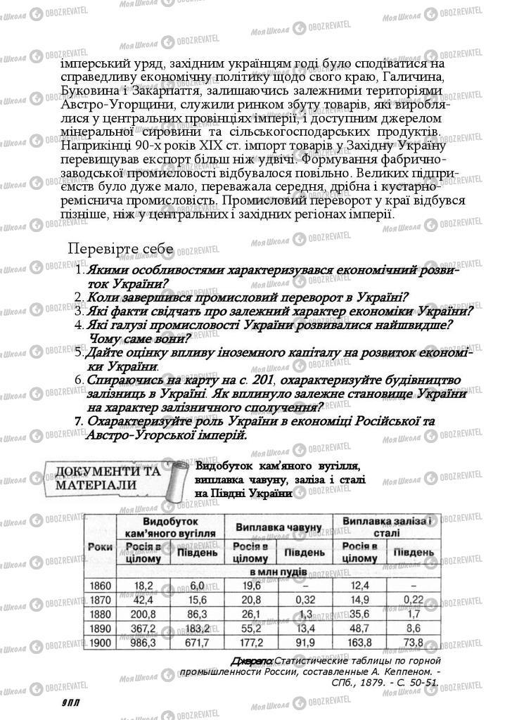 Учебники История Украины 9 класс страница 204