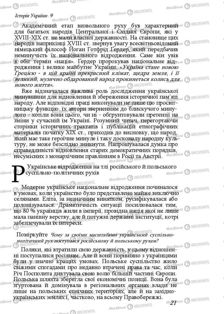 Учебники История Украины 9 класс страница 21