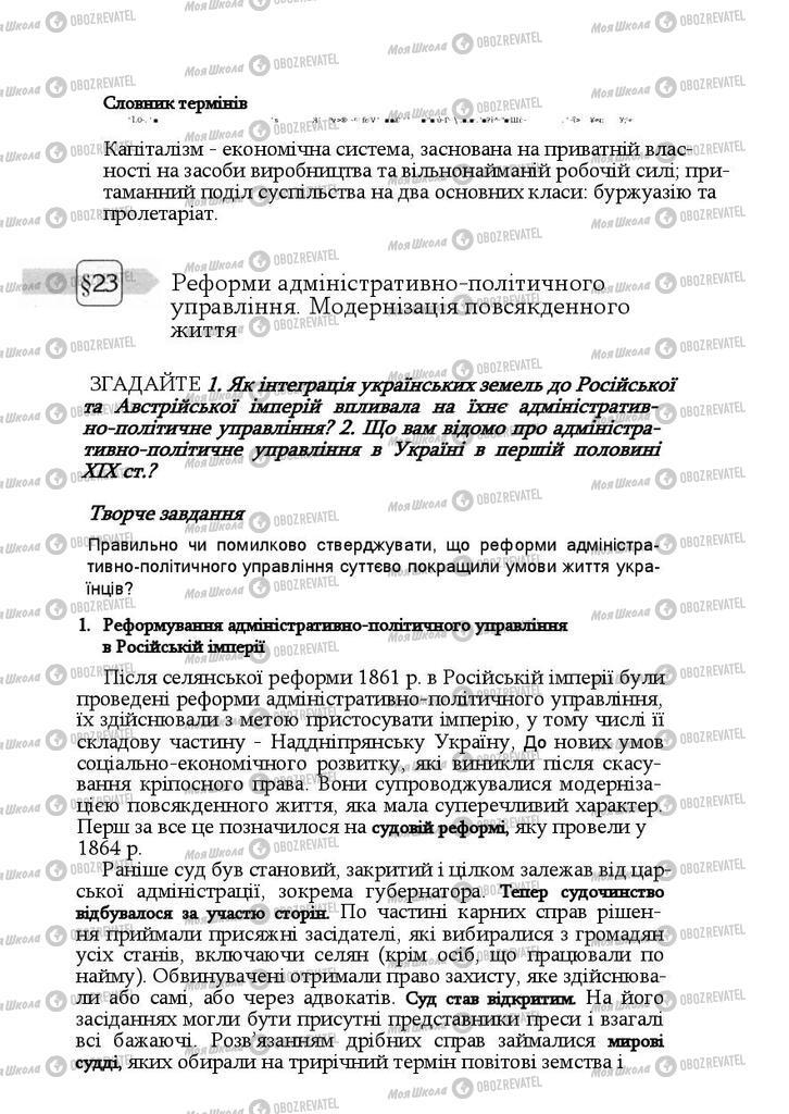 Підручники Історія України 9 клас сторінка  214