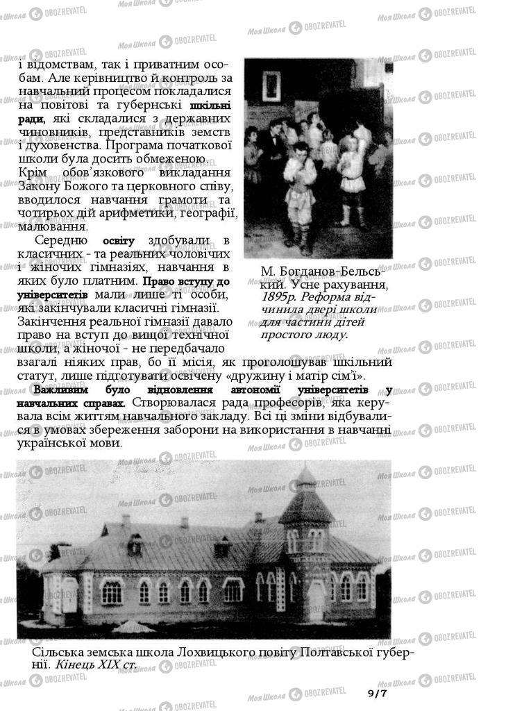 Підручники Історія України 9 клас сторінка 217
