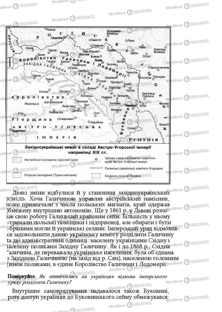 Підручники Історія України 9 клас сторінка 219