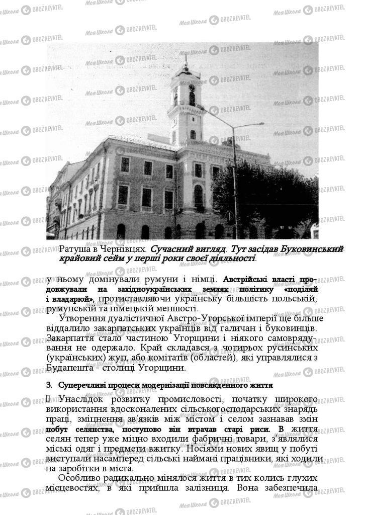 Підручники Історія України 9 клас сторінка 220