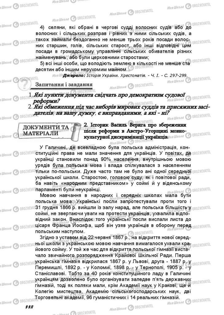 Підручники Історія України 9 клас сторінка 224