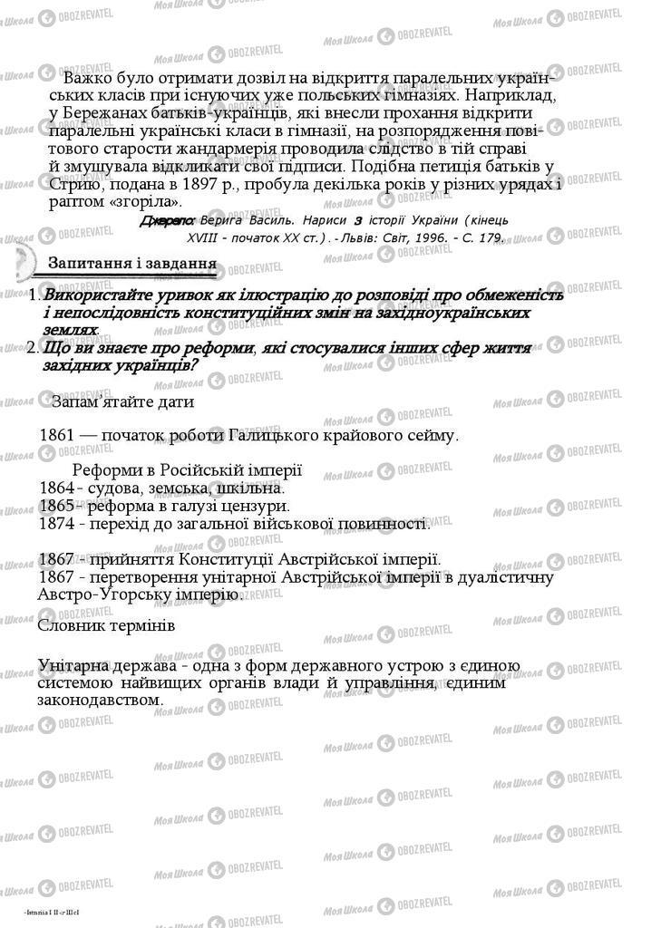 Підручники Історія України 9 клас сторінка 225