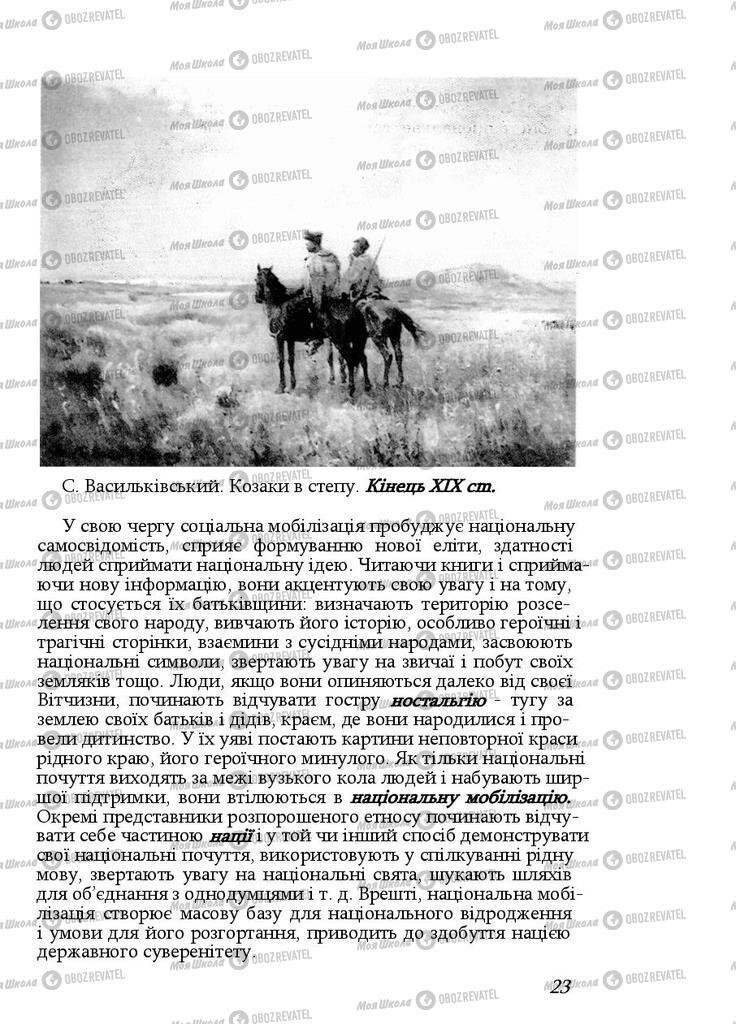 Учебники История Украины 9 класс страница 23