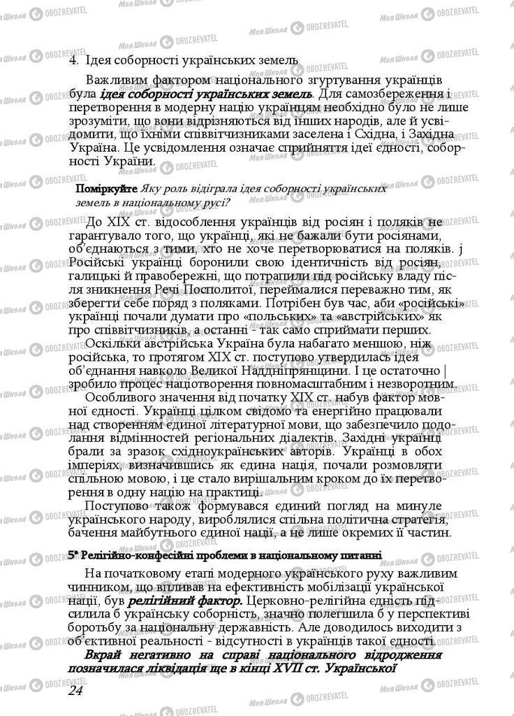 Учебники История Украины 9 класс страница 24
