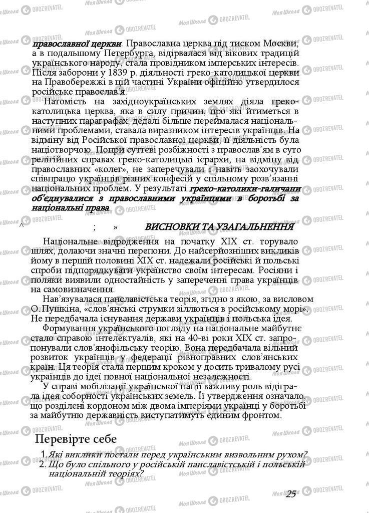 Учебники История Украины 9 класс страница 25