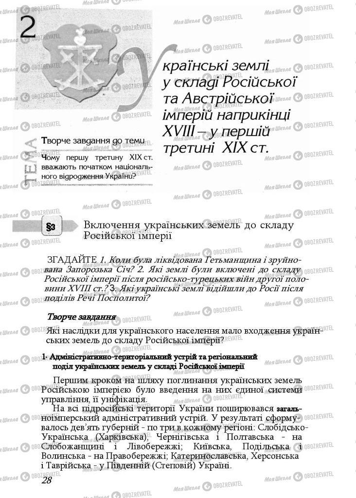 Учебники История Украины 9 класс страница  28