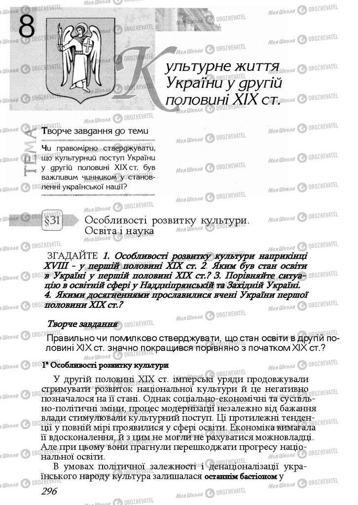 Підручники Історія України 9 клас сторінка  296