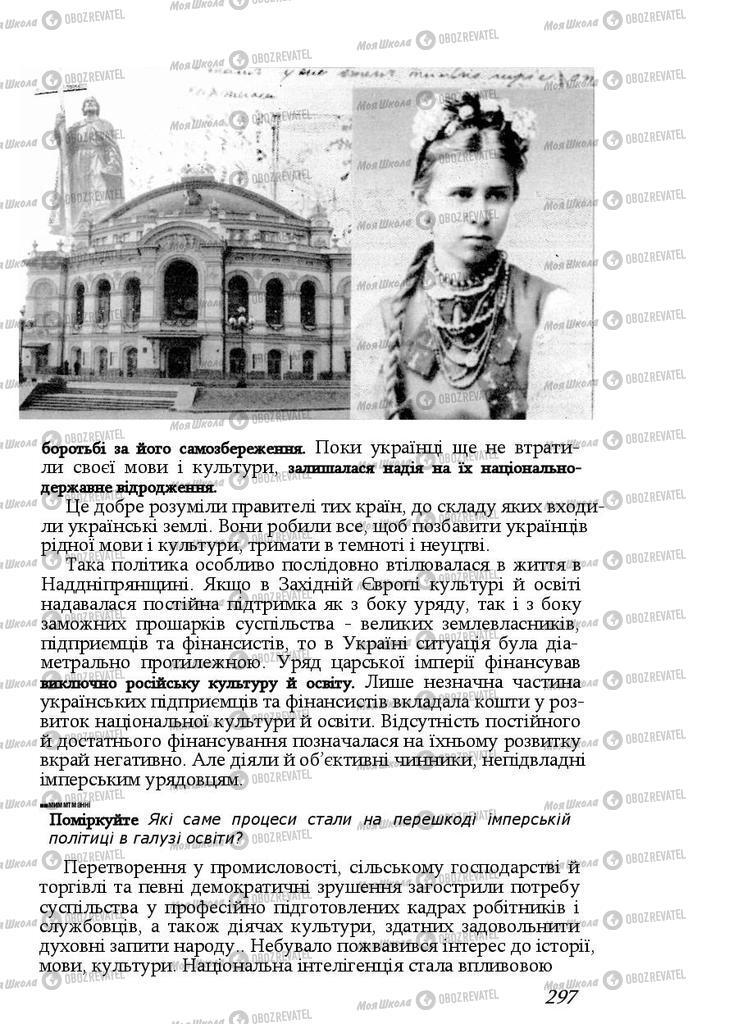 Підручники Історія України 9 клас сторінка 297