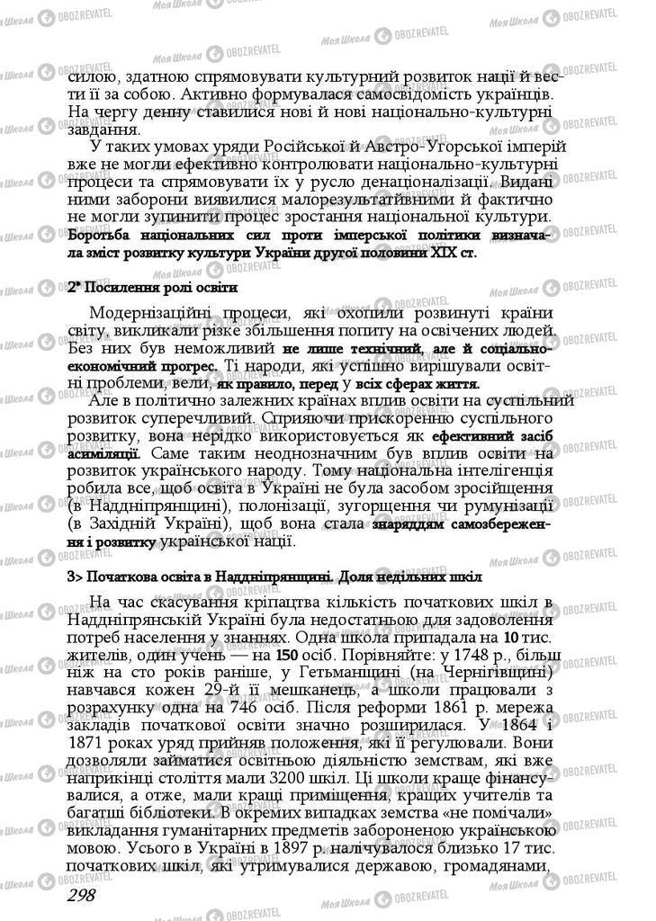 Підручники Історія України 9 клас сторінка 298