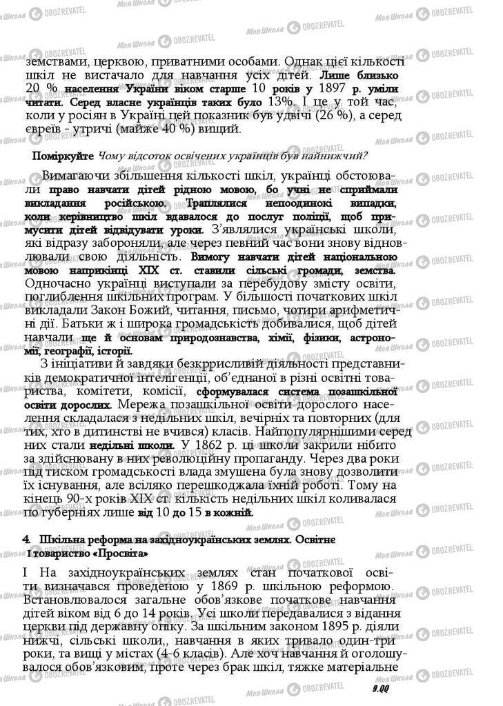 Підручники Історія України 9 клас сторінка 299