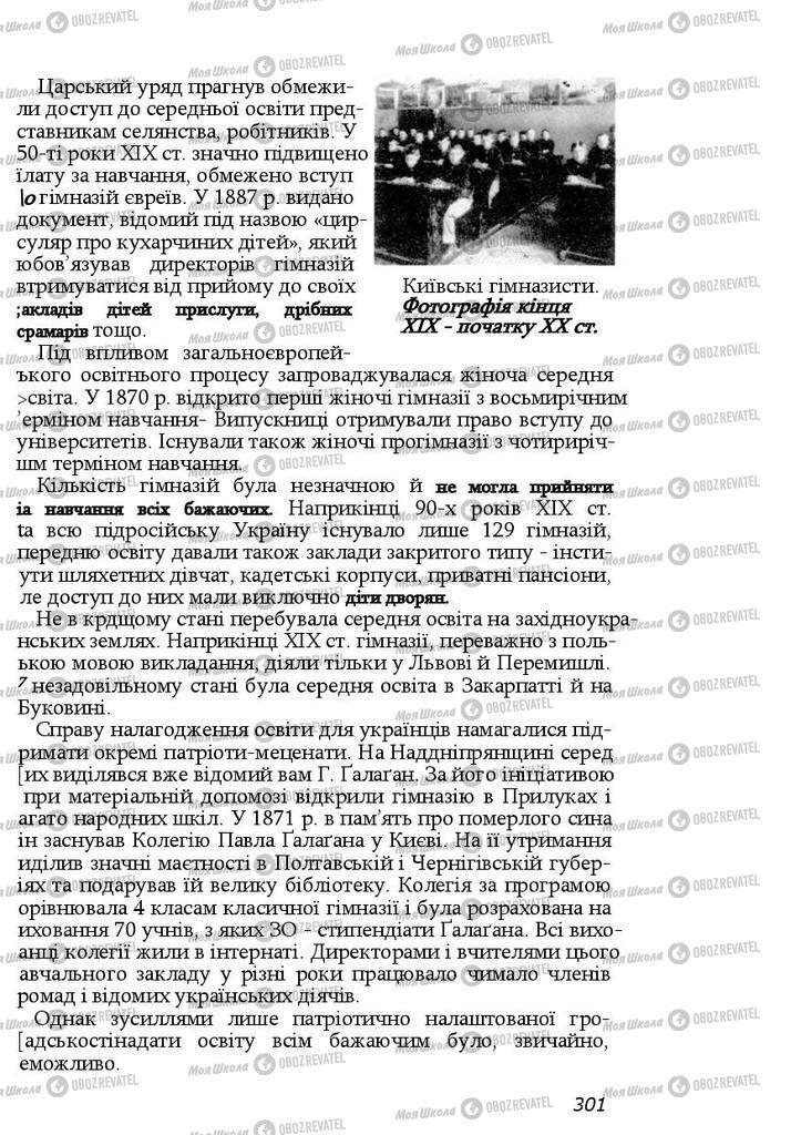 Підручники Історія України 9 клас сторінка 301