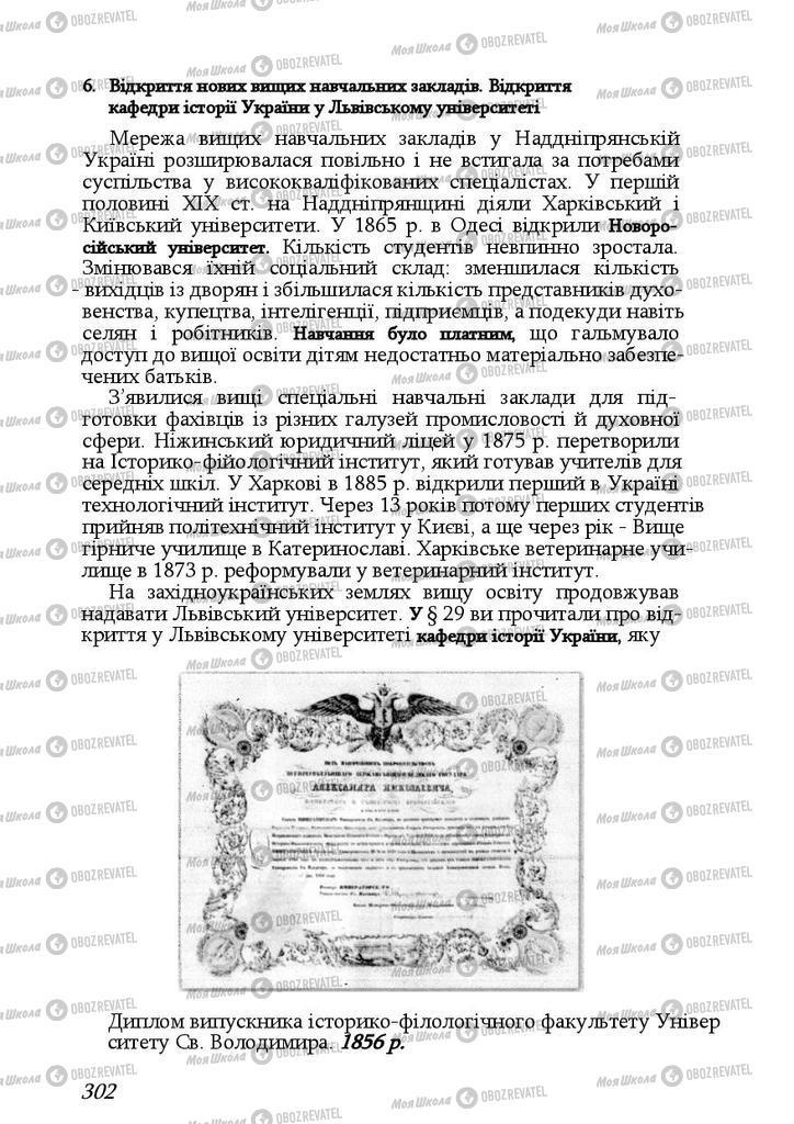 Підручники Історія України 9 клас сторінка 302
