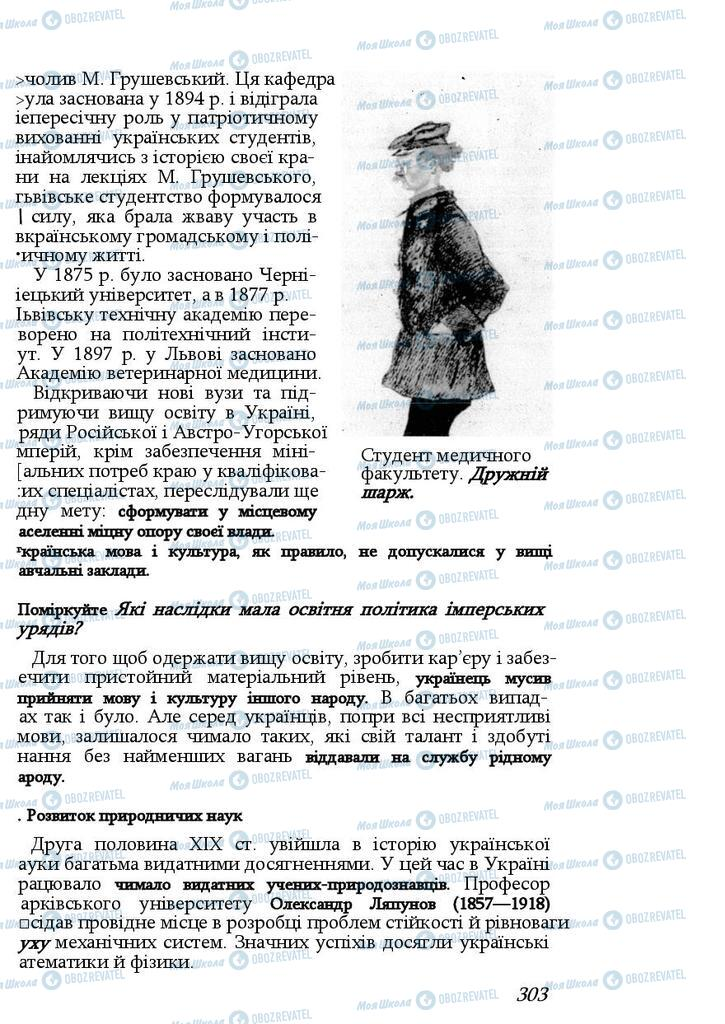 Підручники Історія України 9 клас сторінка 303