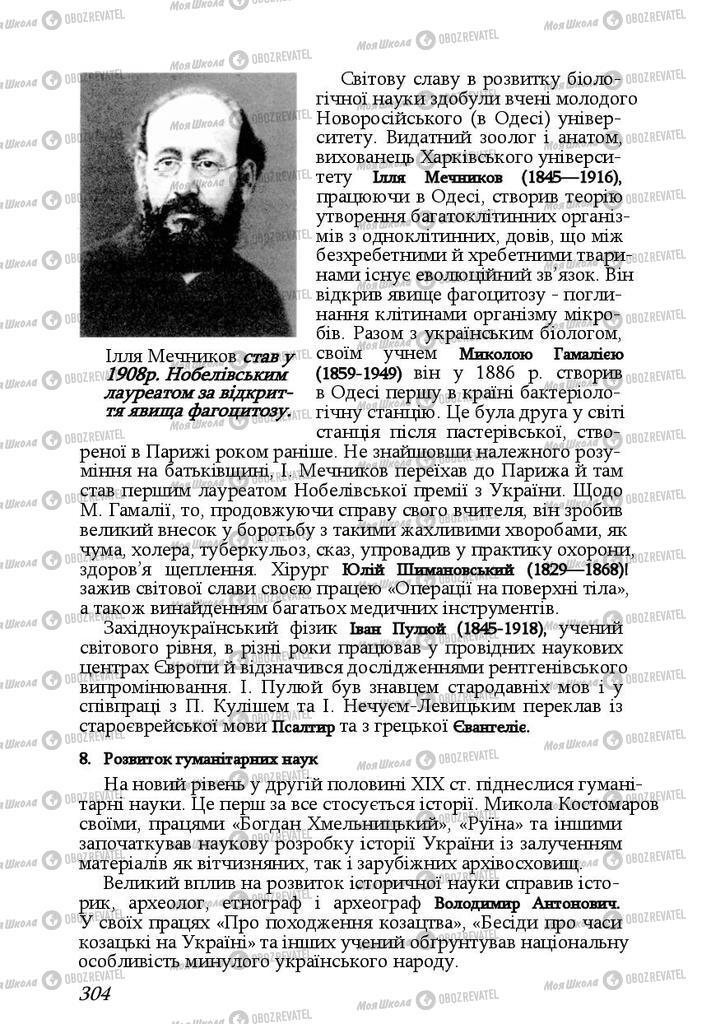 Підручники Історія України 9 клас сторінка 304