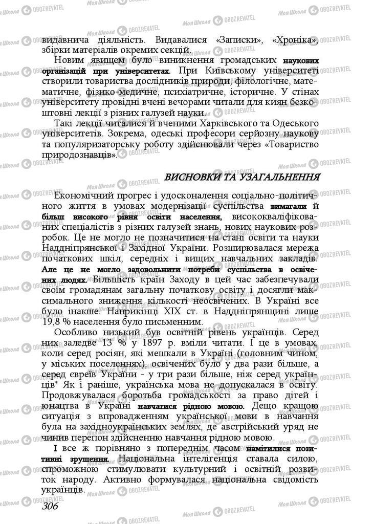 Підручники Історія України 9 клас сторінка 306