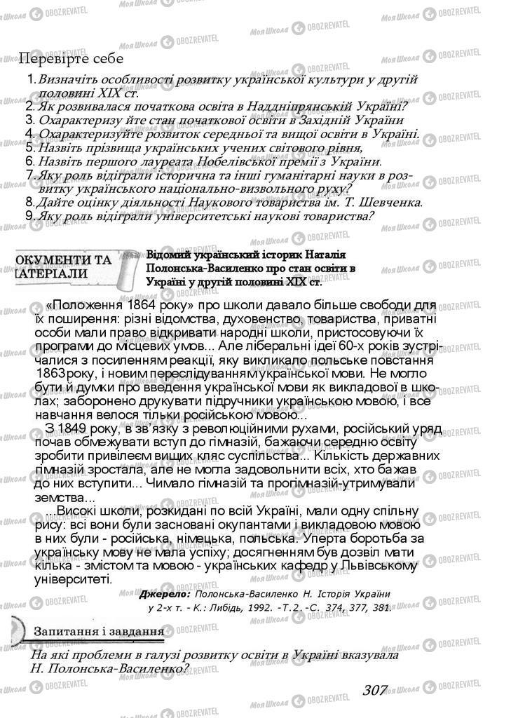 Підручники Історія України 9 клас сторінка 307