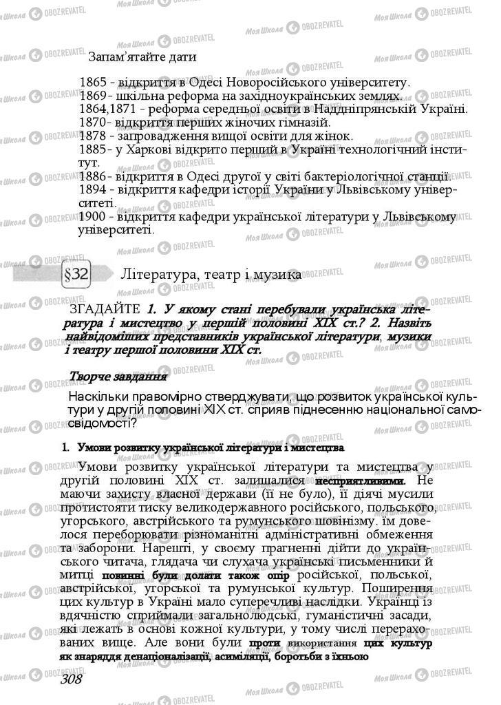 Підручники Історія України 9 клас сторінка  308