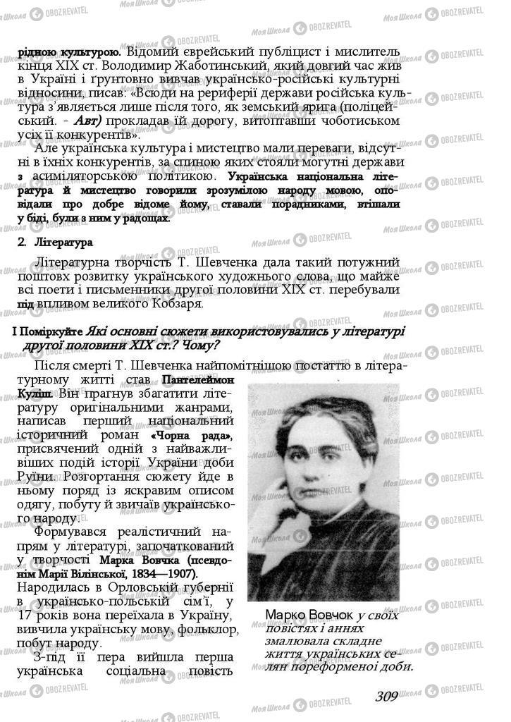 Підручники Історія України 9 клас сторінка 309