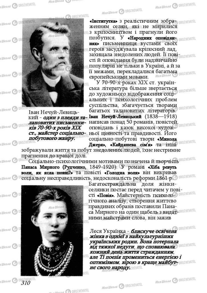 Підручники Історія України 9 клас сторінка 310