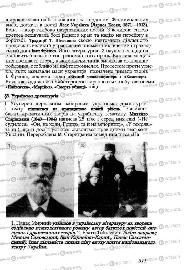 Підручники Історія України 9 клас сторінка 311