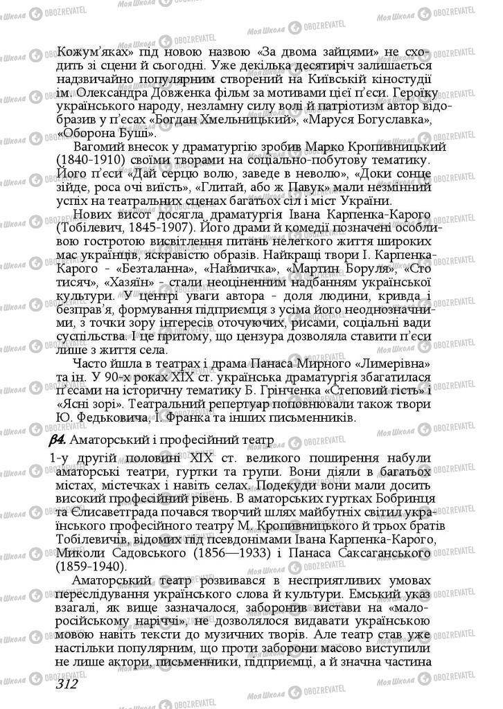 Підручники Історія України 9 клас сторінка 312
