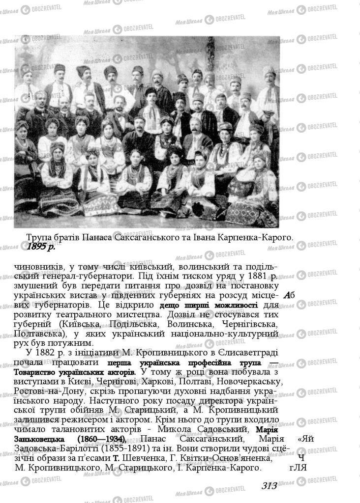 Підручники Історія України 9 клас сторінка 313