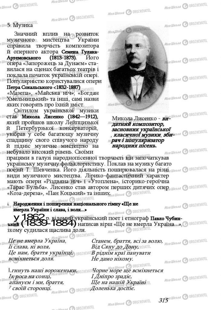 Підручники Історія України 9 клас сторінка 315