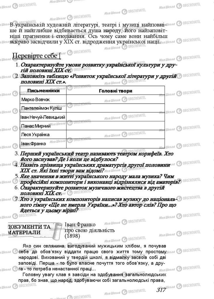Підручники Історія України 9 клас сторінка 317