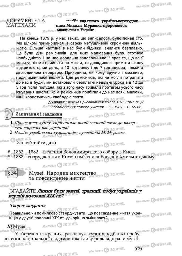 Підручники Історія України 9 клас сторінка  325