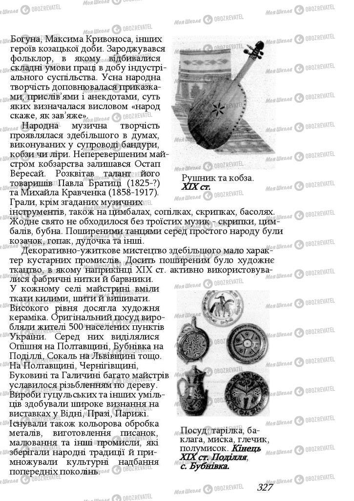 Підручники Історія України 9 клас сторінка 327