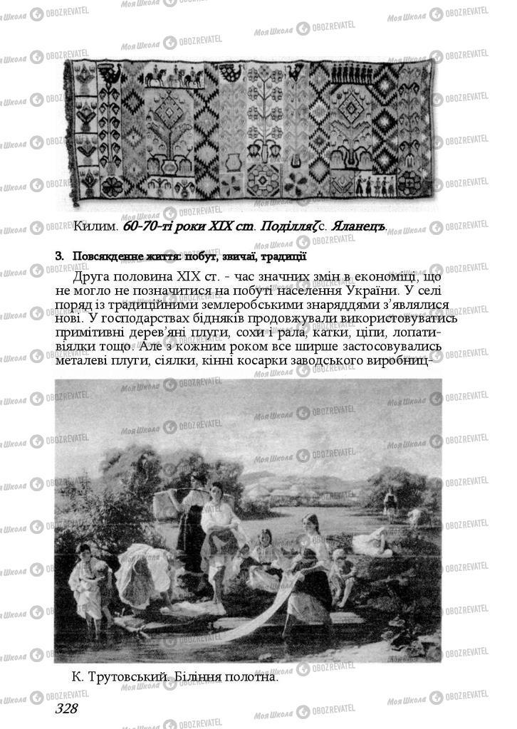 Учебники История Украины 9 класс страница 328