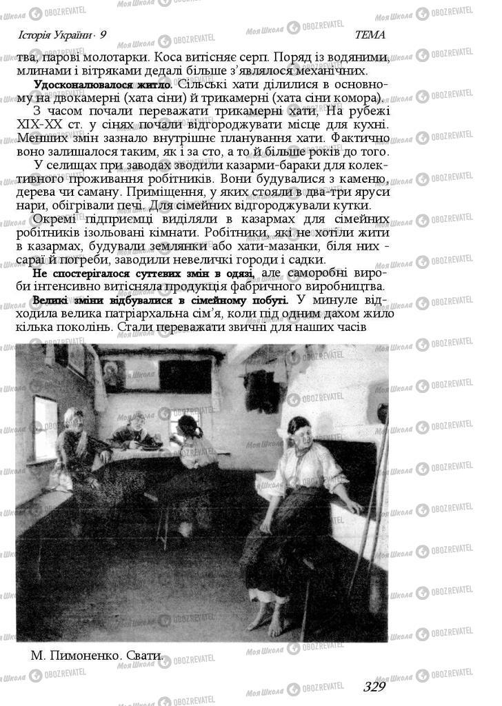 Підручники Історія України 9 клас сторінка 329
