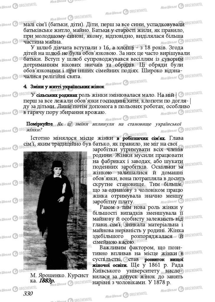 Підручники Історія України 9 клас сторінка 330