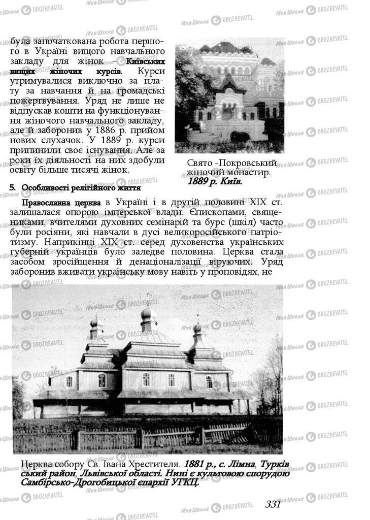 Підручники Історія України 9 клас сторінка 331