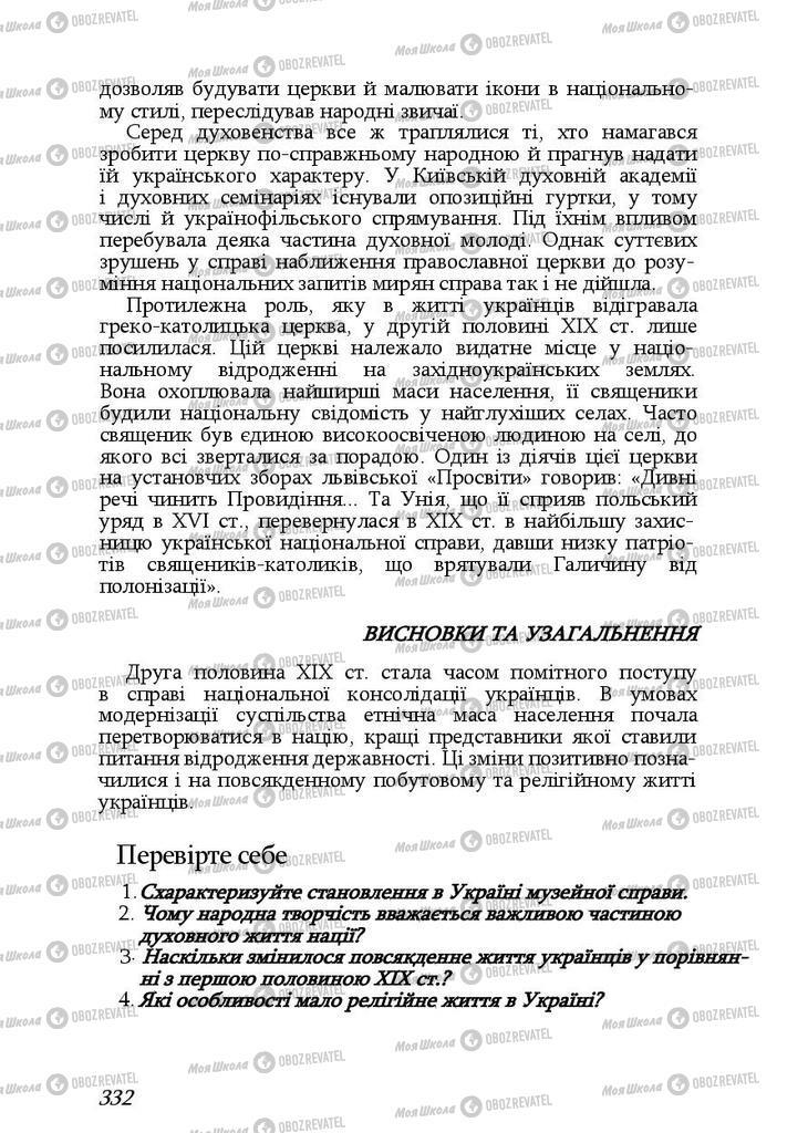 Підручники Історія України 9 клас сторінка 332